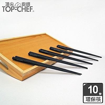 頂尖廚師 Top Chef 六角合金環保筷-10雙