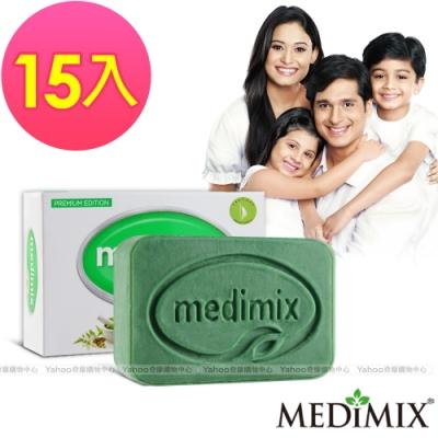 (即期品)Medimix百年經典美膚皂(125g)15入(效期2020.02.28)