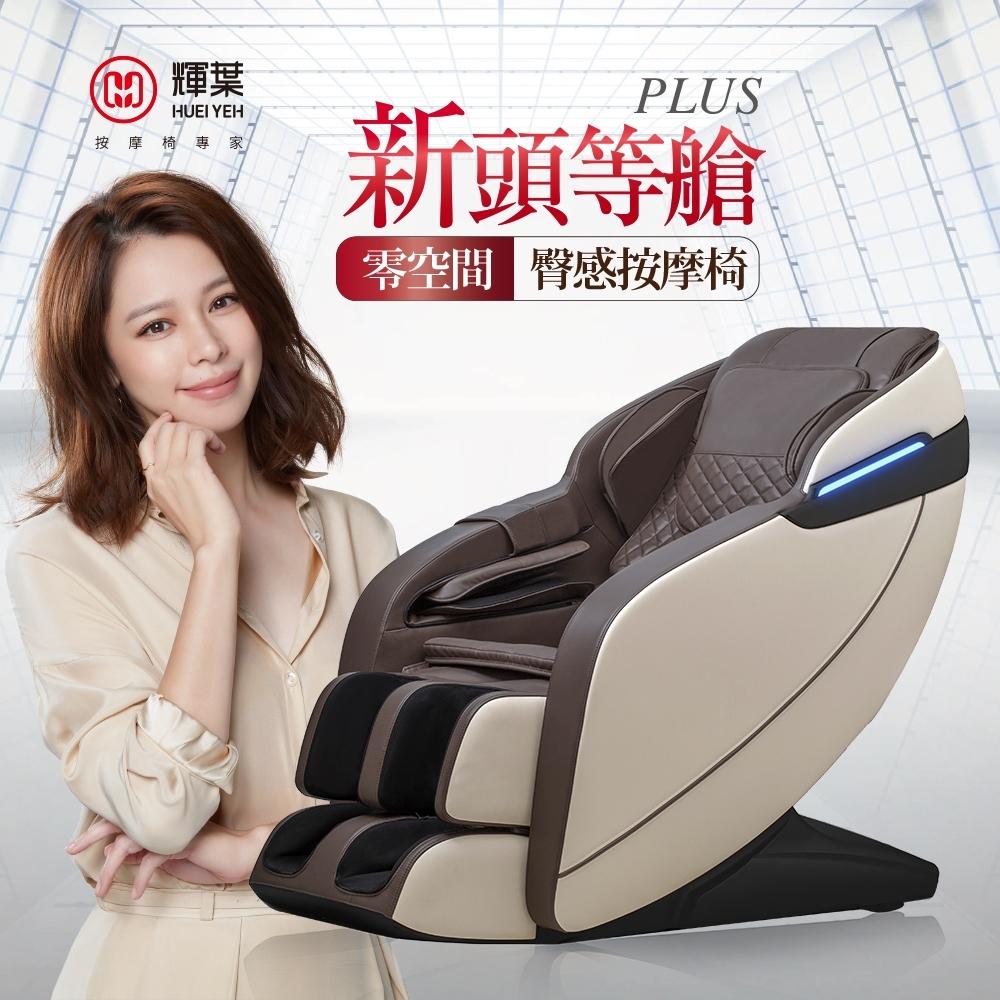 [無卡分期-12期]輝葉 新頭等艙plus臀感按摩椅HY-7060A