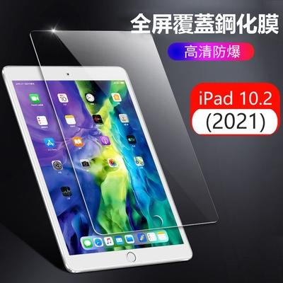 蘋果 Apple iPad 10.2 2021 9H防爆 鋼化玻璃膜 防指紋 平板螢幕保護貼