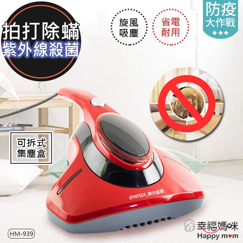 幸福媽咪 除蟎高手旋風吸塵器除蹣機(HM-939)紫外線殺菌