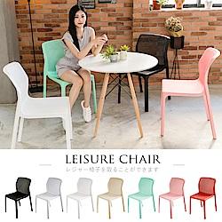 【日居良品】Alice 繽紛美學舒適戶外休閒椅餐椅(7色任選)