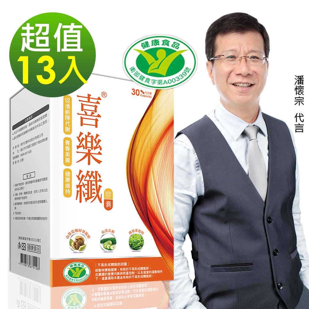 DV笛絲薇夢-潘懷宗推薦 喜樂纖膠囊13盒閃澱搶購組