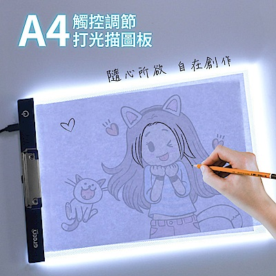 A4 觸控調節式打光描圖板-板夾款 (USB供電 三段式LED 草圖描繪 作品臨摹)