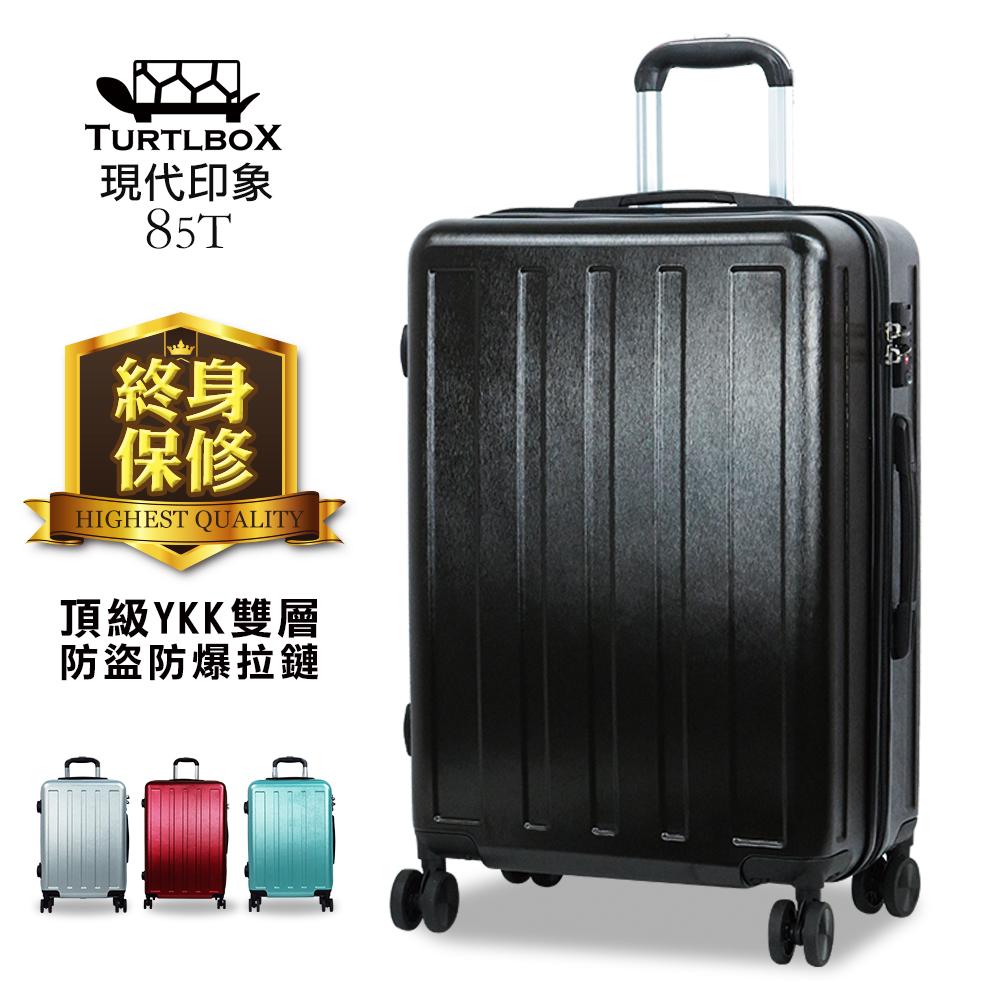 TURTLBOX特托堡斯 行李箱 YKK 防爆防盜拉鏈 29吋 85T 現代印象(尊爵黑)