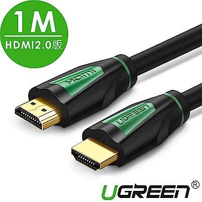 綠聯 HDMI2.0版 黑綠色 1M