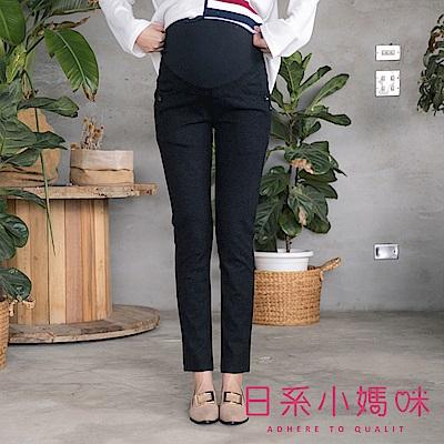 日系小媽咪孕婦裝-孕婦褲~都會感OL風素色毛呢長褲 M-XXL