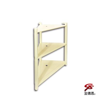 金德恩 台灣製造 三角形角落三層置物收納架/顏色隨機