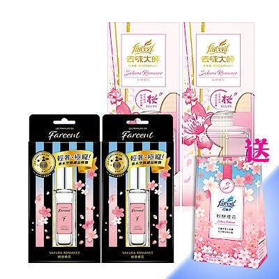 Farcent香水空間織品噴霧+去味大師竹木香 粉戀櫻花擴香噴霧組合