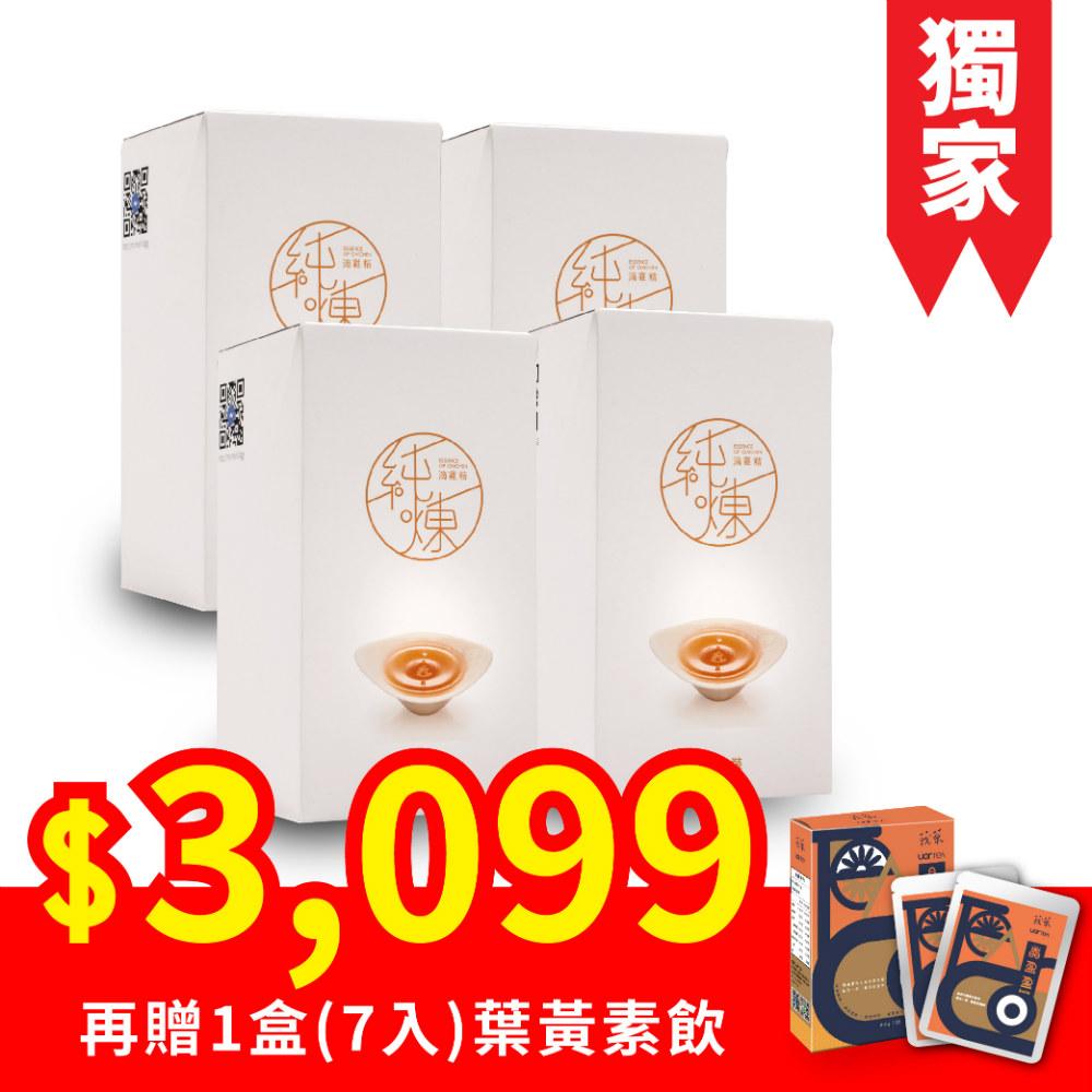 (加贈一盒葉黃素7入)寶島手路菜 純煉滴雞精 4盒 ( 60mg X 40包)