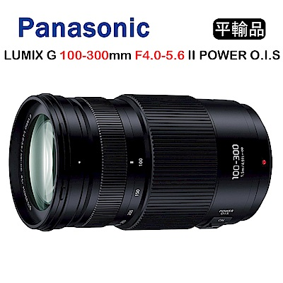 Panasonic 100-300mm F4.0-5.6 II O.I.S. 平輸-白盒