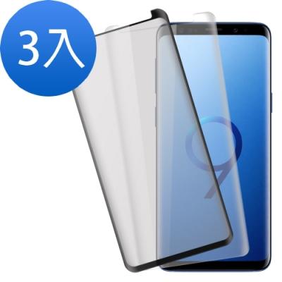三星 S9 曲面 9H鋼化玻璃膜 手機螢幕保護貼-超值3入組