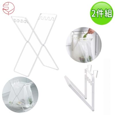 日本霜山 落地式&掛式摺疊垃圾袋收納鐵架2入組