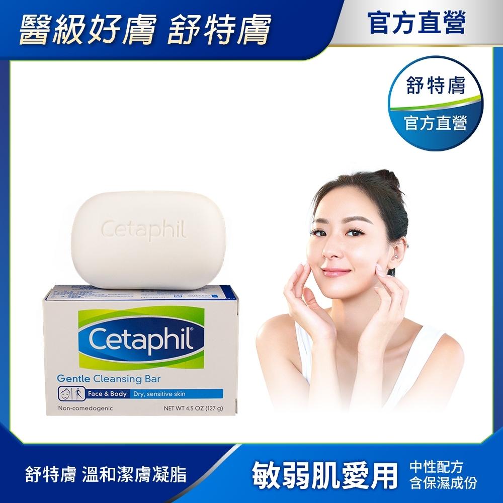 【Cetaphil 舒特膚官方】溫和潔膚凝脂