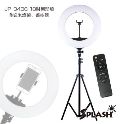 Splash 18吋遙控型環形補光燈 JP-040C(附燈架)