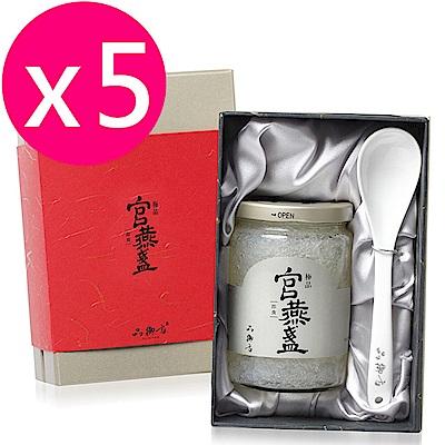 品御方 官燕盞燕窩禮盒套組(350g/5瓶)