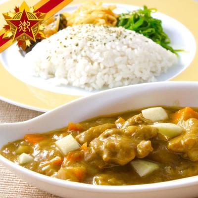 任選-五星御廚養身宴 南洋果香咖哩雞