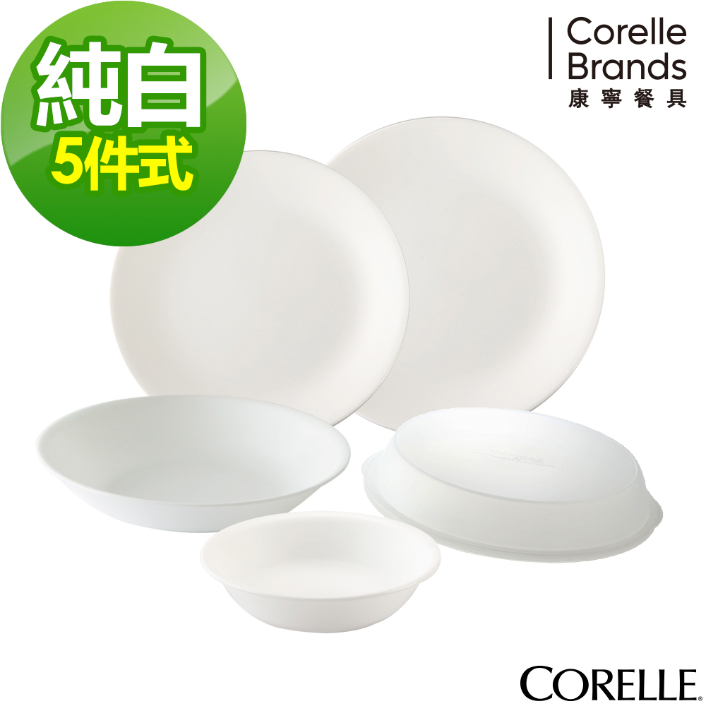 CORELLE康寧 純白5件式餐盤組(521)