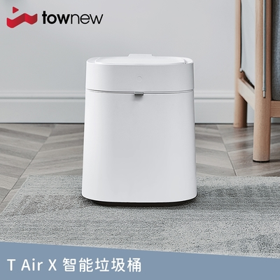 【townew 拓牛】T Air X 感應式智能垃圾桶13.5L(自動打包鋪袋)