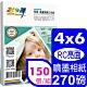 彩之舞 270g 4x6噴墨RC亮面高畫質數位相紙 HY-B63*3包 product thumbnail 1