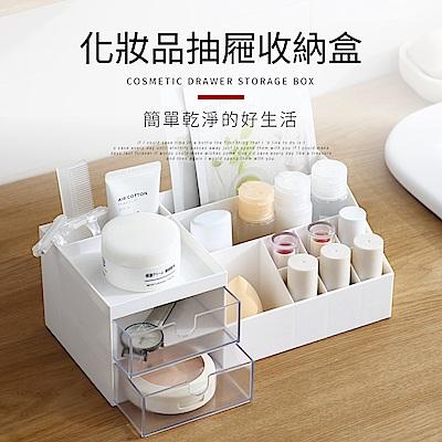 IDEA-素雅多功能化妝品收納盒