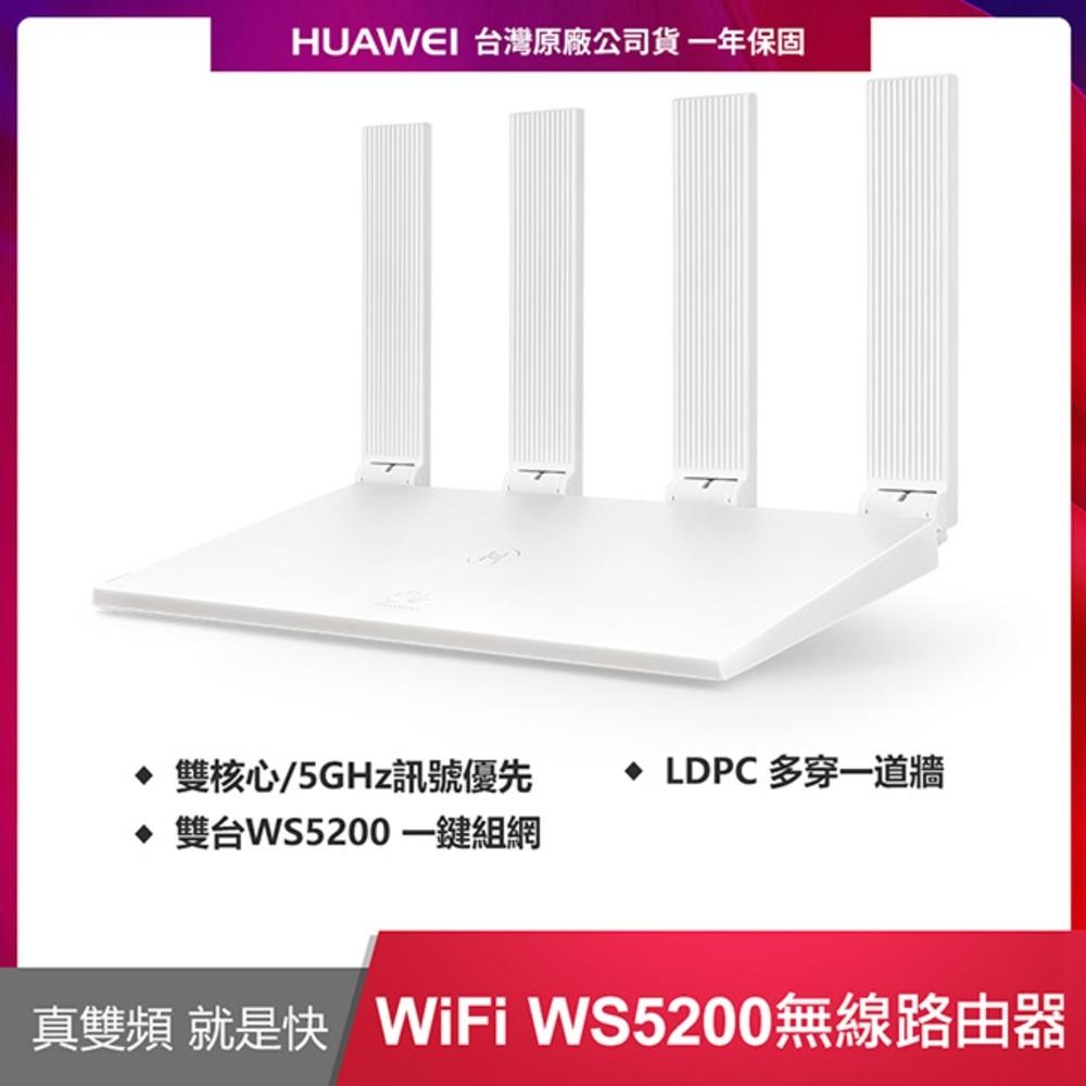 HUAWEI WiFi WS5200無線路由器-真雙頻無線路由器分享器