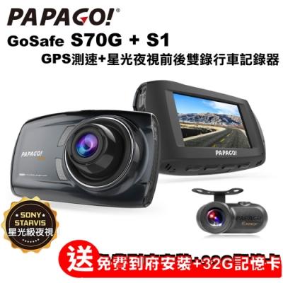PAPAGO! GoSafe S70G+S1 雙鏡頭 SONY 星光夜視 行車記錄器【到府安裝】