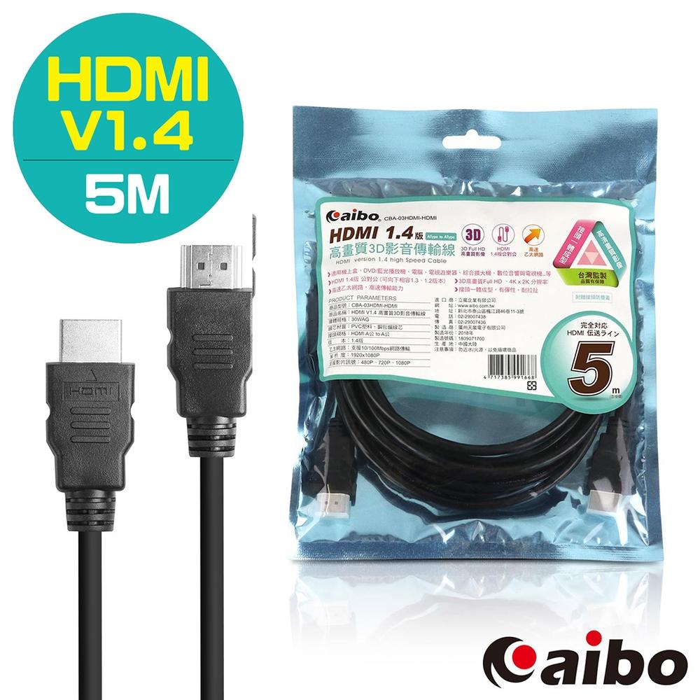 aibo HDMI 1.4版 A公-A公 高畫質3D影像傳輸線-5M