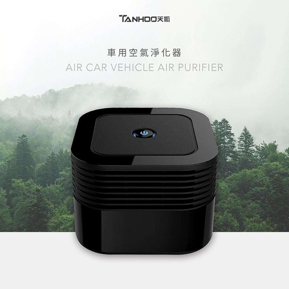 【TANHOO】Air Car 車用空氣淨化器 TH1400101