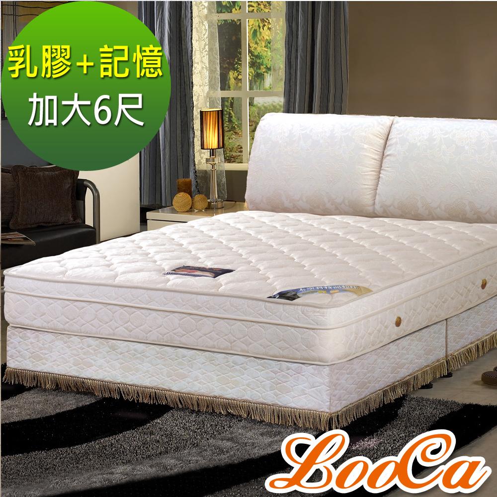 LooCa 加大6尺歐爵乳膠+5cm記憶深釋壓獨立筒床墊