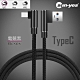 SUN-YES TYPE-C 彎頭電競充電線 298-5(兩入裝) product thumbnail 1