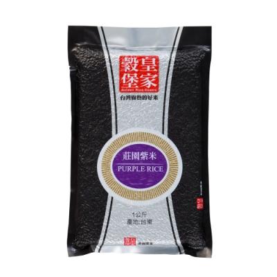 皇家穀堡 莊園紫米(1kg)
