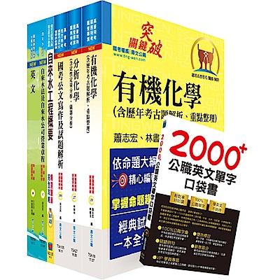 臺北自來水工程總隊一級工程員(化學工程)套書(不含輸送現象與單元操作等)(贈題庫網帳號、雲