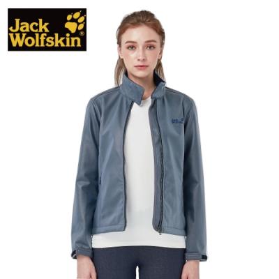 【Jack wolfskin 飛狼】女 X-file 輕量 皮革感 防潑水防風保暖外套 Softshell『藍』