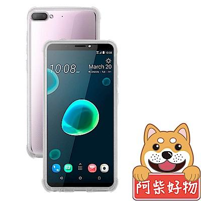 阿柴好物 HTC Desire 12+ 防摔氣墊保護殼