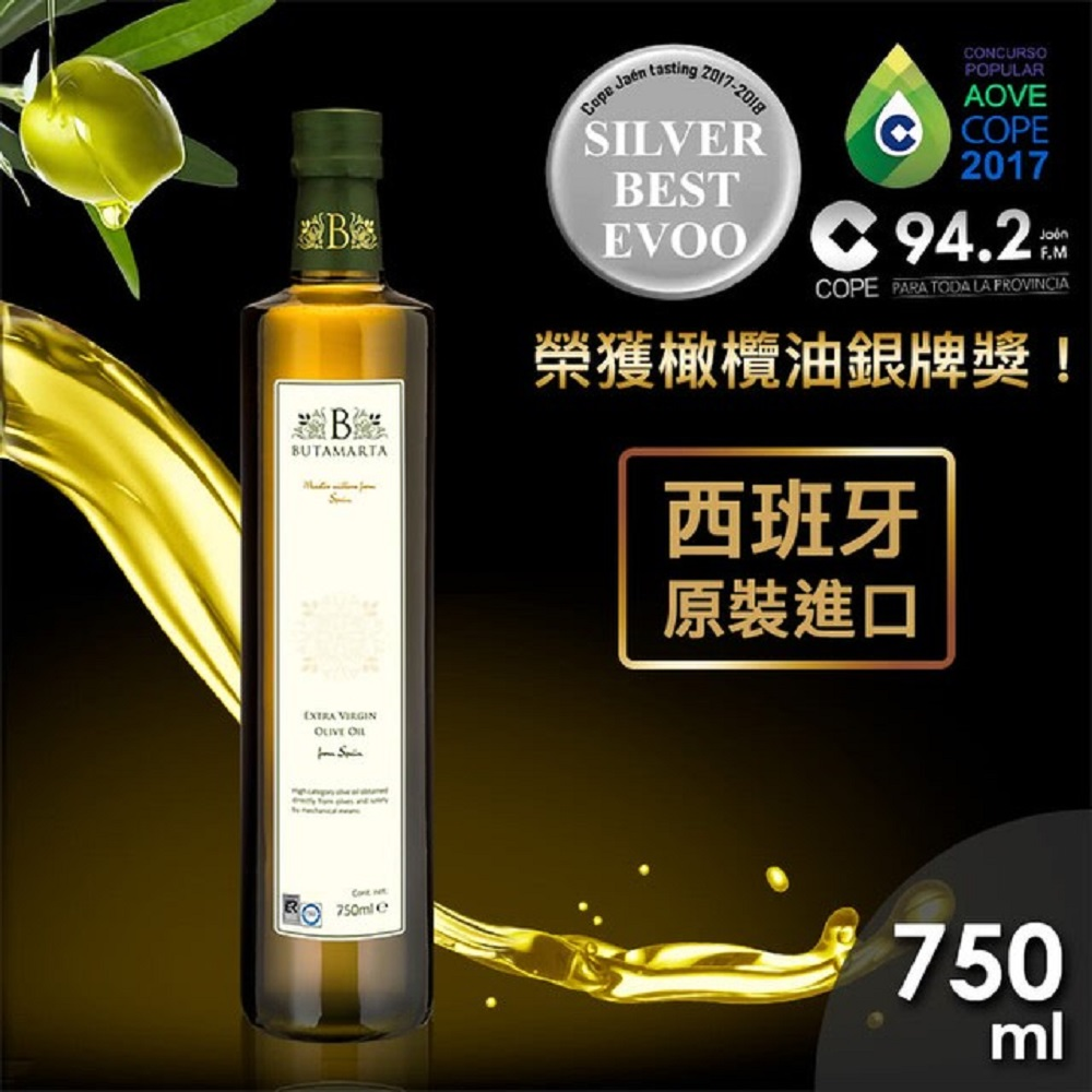 Butamarta 布達馬爾它 特級冷壓初榨橄欖油750ml