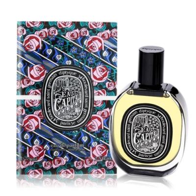 *Diptyque EAU CAPITALE 花都之水淡香精75ml+香水分裝瓶-情人節限定