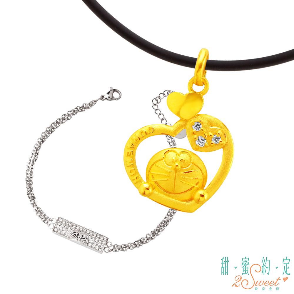 甜蜜約定 Doraemon 滿心愛哆啦A夢黃金墜子+神秘白鋼手鍊-白
