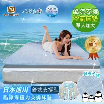 日本旭川-酷涼零重力支撐舒眠水洗床墊-單人加大