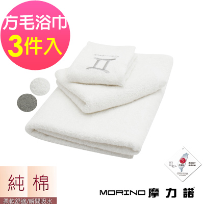 MORINO摩力諾 個性星座方毛浴巾3件組-雙子座
