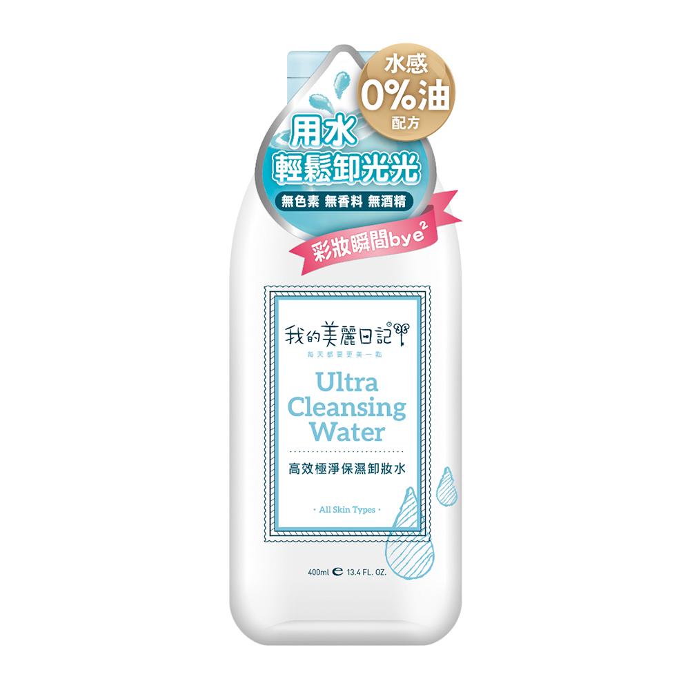 我的美麗日記高效極淨保濕卸妝水