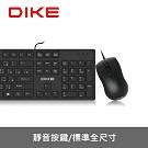 DIKE DKM400靜音巧克力有線鍵鼠組