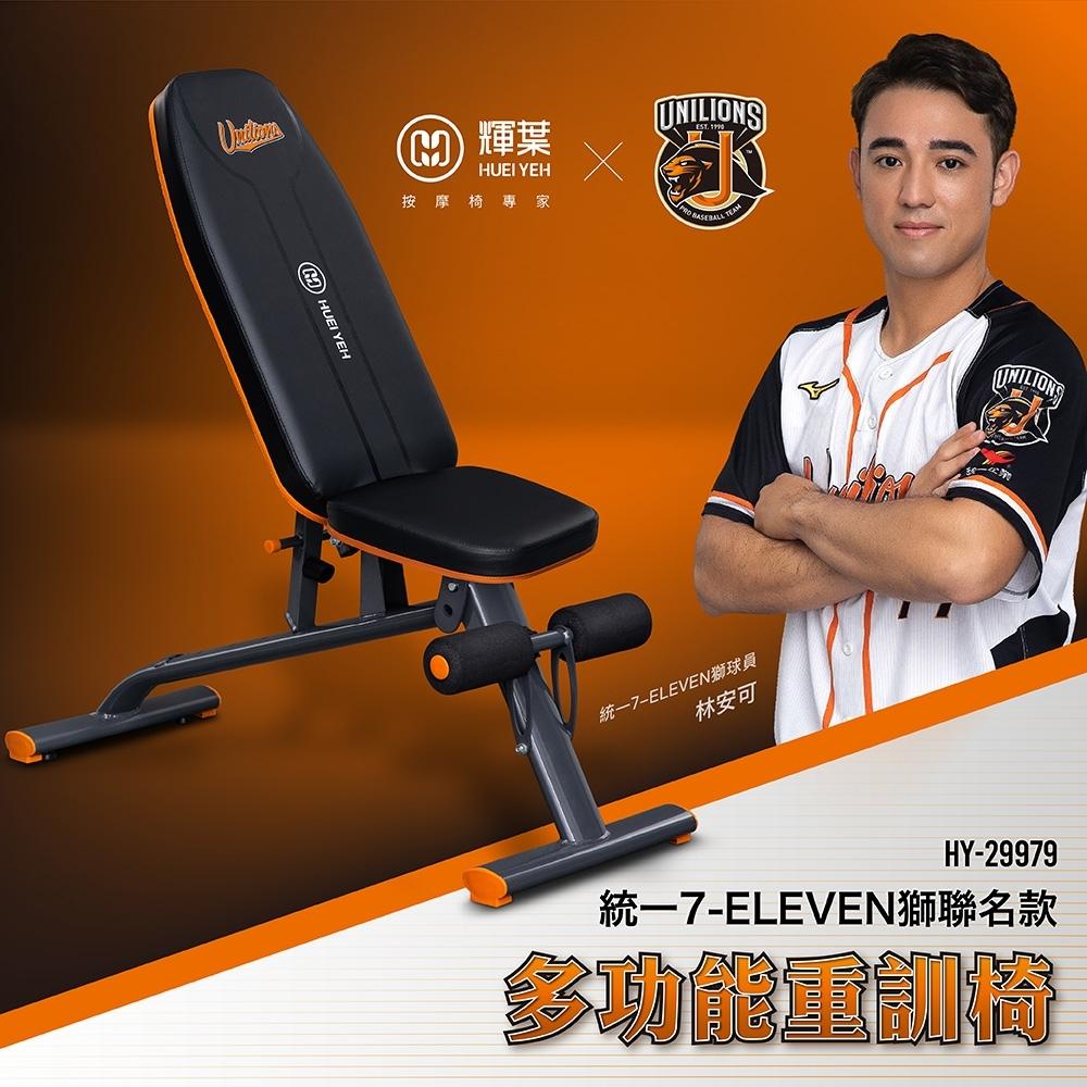 輝葉 多功能重訓椅統一7-ELEVEN獅聯名款HY-29979