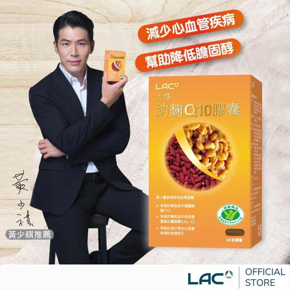 【LAC利維喜】健字號活性納麴Q10膠囊60顆(納豆/紅麴/Q10/膽固醇/大豆異黃酮/小綠人)