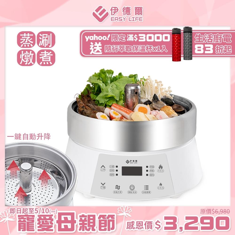 (5/1-5/31加碼送5%超贈點)EL伊德爾 智能升降分體式料理鍋 (EL19009)升降火鍋 吃鍋必備品
