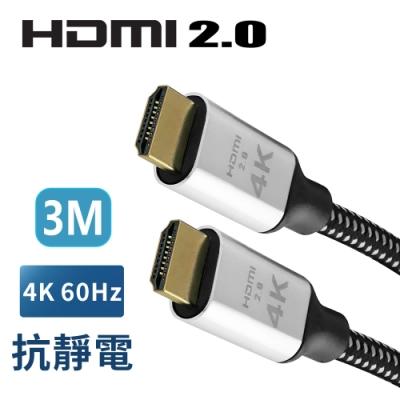 True 4K 60fps HDMI 2.0 超高畫質傳輸線 3米 地線抗靜電 3M