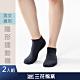 襪.襪子 三花SunFlower隱形運動襪(2雙)_黑 product thumbnail 1