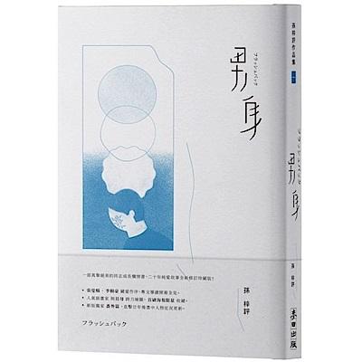 男身(二十年修訂珍藏版)