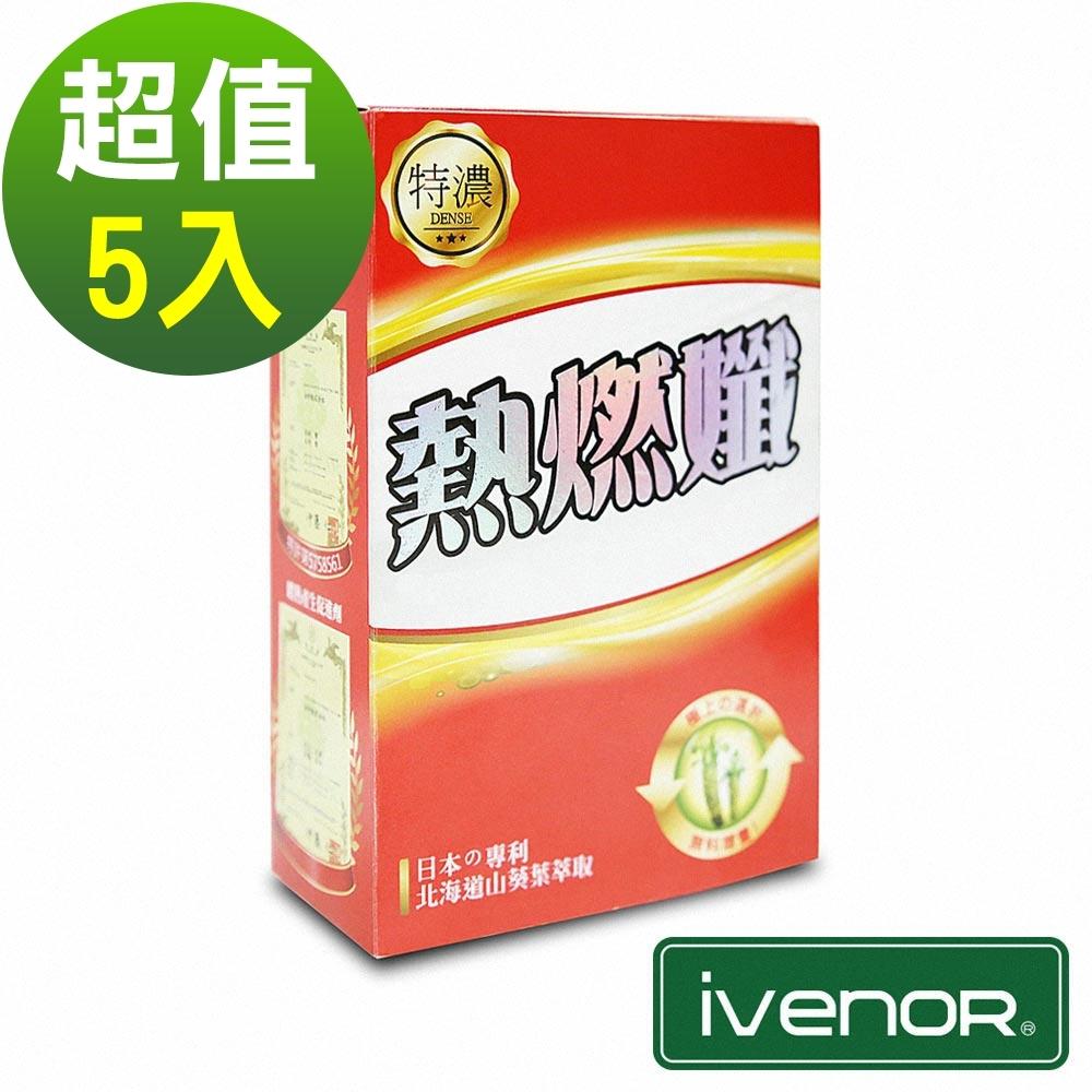 iVENOR 熱燃孅山葵膠囊 30粒x5盒