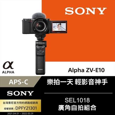 SONY Alpha ZV-E10 SEL1018 廣角自拍組合 公司貨